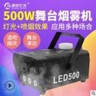 【現貨】LED全彩 400W 遙控 煙機 舞臺煙霧機 舞臺氣氛 500W 汽車室內 霧化 消毒機