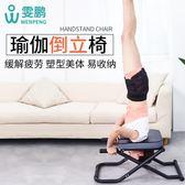 雯鵬多功能瑜伽倒立輔助椅家用倒立器可摺疊倒立凳倒立機健身器材igo 3c優購