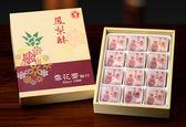 雪花齋-鳳梨酥12入,豐原伴手禮,台中名產,節慶禮盒