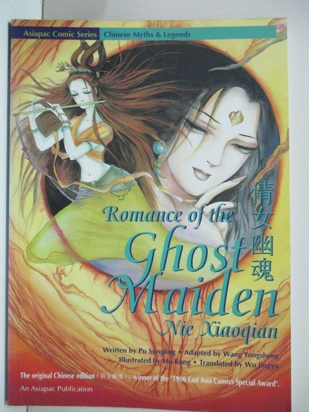 【書寶二手書T5/原文小說_B47】Romance of the Ghost Maiden Chinese Myth倩女幽魂_Wang Yongsheng