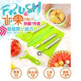 【H00845】超值買一送六 水果拼盤7件套 多功能切蘋果神器 西瓜挖球器 雕花刀水果刀套裝