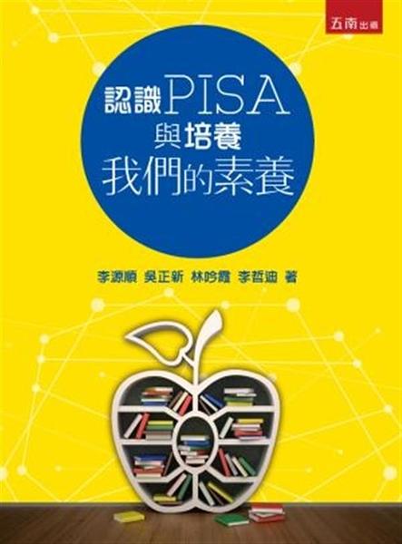 (二手書)認識PISA與培養我們的素養