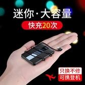 行動電源迷你大容量充電寶20000毫安自帶線蘋果專用超薄小巧便攜華為