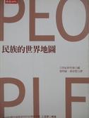 【書寶二手書T9/地理_OGU】民族世界地圖_張明敏, 21 世紀研