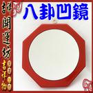 【吉祥開運坊】化煞凸/凹鏡系列【化屋外煞-凹鏡(大)-12.4㎝】-開光加持 / 擇日