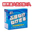 《酵素達人》 超效 洗衣粉-1盒+1瓶萬用去污霸-體驗組超低價/超人氣熱賣酵素洗衣粉