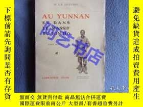 二手書博民逛書店1913年罕見Au Yunnan et dans le Massif du Kin-Ho 《在雲南》。 20多幅雲