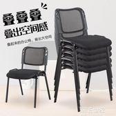 新聞椅網布會議椅折疊辦公椅家用電腦椅簡約會議室椅子靠背培訓椅igo『潮流世家』