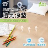 日虎 台灣製 超舒眠6D透氣涼墊(單人) 可水洗 / 無甲酫 / 抑菌防蟎超透氣