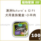 寵物家族*-澳洲Nature's Gift新包裝-犬用貴族餐盒-小羊肉100g