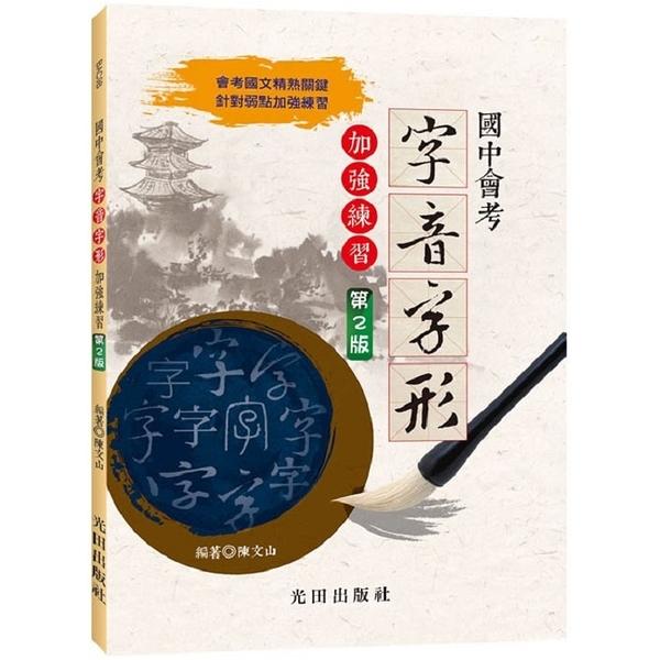 國中會考字音字形加強練習(第2版)