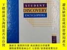 二手書博民逛書店The罕見World Book Student Discovery EncyclopediaY19139 No