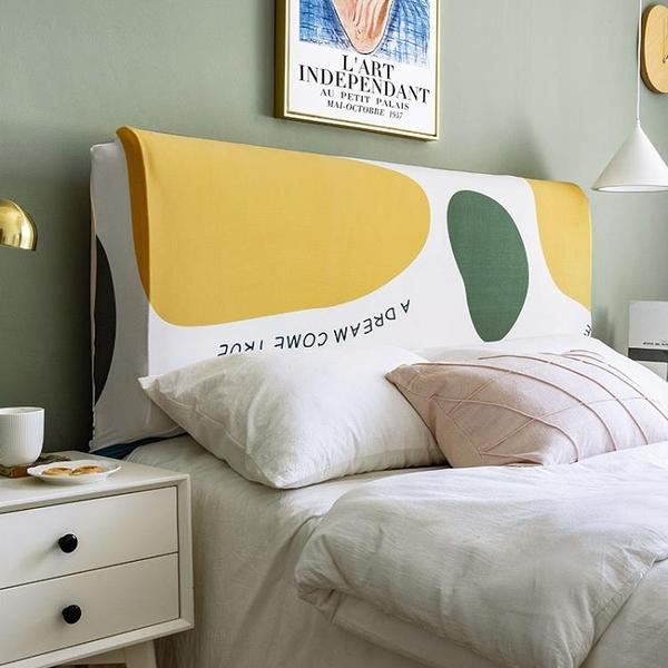 簡約床頭套罩萬能全包可拆洗彈力布藝床靠背罩保護套【英賽德3C數碼館】