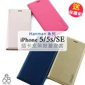 贈貼 Hanman系列 隱形磁扣皮套 iPhone 5 / 5s / SE 附掛繩 插卡 手機殼 皮革支架 防摔