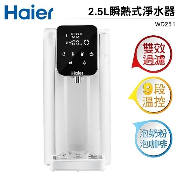 Haier海爾 2.5L 小海豚瞬熱式淨水器 WD251 開飲機 送隨身杯