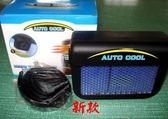 【太陽能排風扇】汽車用降溫風扇 車載電風扇 環保免電池通風排熱氣空調扇