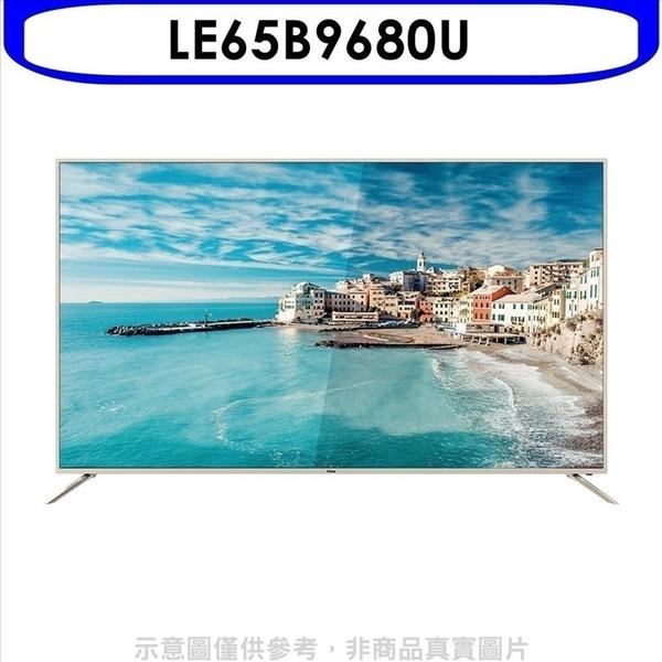 海爾【LE65B9680U】(含運無安裝)65吋4K電視 優質家電