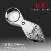 【日本I.L.K.】18x17mm 日本製五片式消色差珠寶放大鏡 #7011