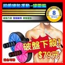 【清倉特殺79元!】超級健肌運動健腹輪 運動 腹肌 健身 鍛鍊 健康 健腹輪
