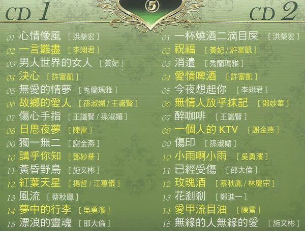 歌王歌后 5 雙CD (購潮8)