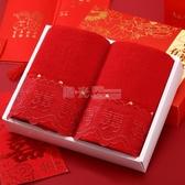 紅色毛巾結婚純棉 一對禮盒裝喜慶婚禮陪嫁回禮竹纖維定制繡名字 陽光好物