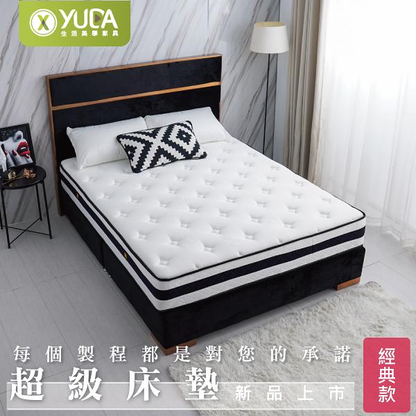 超級床墊【25mm乳膠+加厚30mm舒柔表布】經典款 3.5尺單人 獨立筒床墊【YUDA】