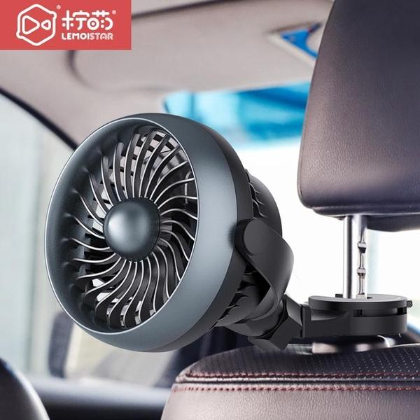 檸萌車載USB可充電小風扇后座掛鉤小汽車12v24v伏通用靜音大風力 至簡元素