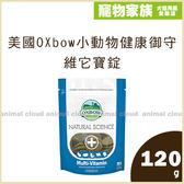寵物家族-美國OXbow小動物健康御守五寶營養品-維它寶錠120g(病後復原/綜合維他命)