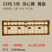 珠算盤13檔木質 一鍵復位清盤器5珠兒童珠心算學生兒童算盤木質白珠算盤 台北日光