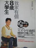 【書寶二手書T1/家庭_OMN】我家有個八歲大學生_宋秀珍
