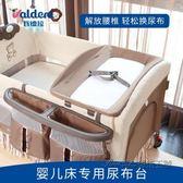 valdera對接款嬰兒床專用尿布臺按摩護理臺換衣換尿片臺 後街五號