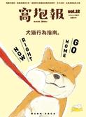 窩抱報 4月號/2018 第12期:犬貓行為指南