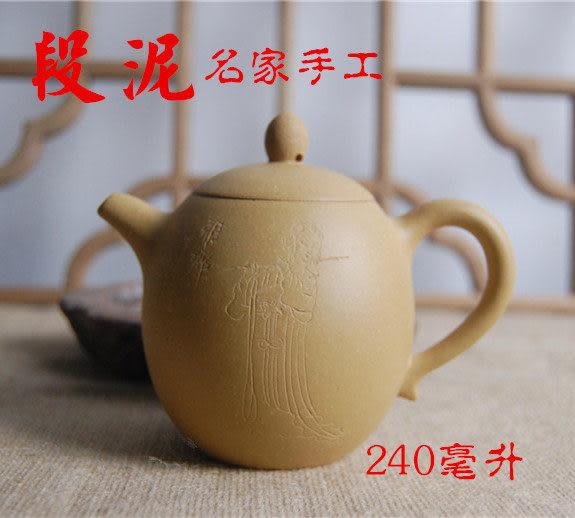 雅趣周成羅紫砂(段泥龍蛋壺)