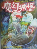 【書寶二手書T1/一般小說_LFO】魔幻城堡_Diana Wynne Jones