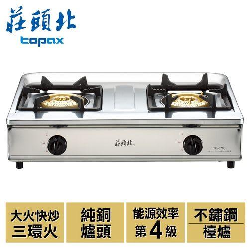含原廠基本安裝 莊頭北 三環銅爐頭傳統式瓦斯爐(天然瓦斯) TG-6703