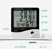 溫度計魚缸溫度計高精度測水族箱專用電子數字顯示錶烏龜潛防水溫計 特惠免運