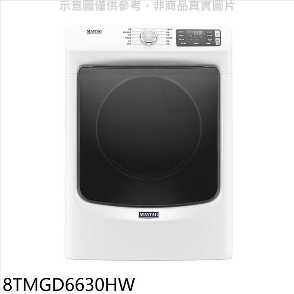 美泰克【8TMGD6630HW】16公斤瓦斯型滾筒乾衣機