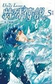 特殊傳說(5):水之妖精(新版)