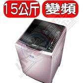 SANLUX台灣三洋【SW-15DVG】15公斤 DD直流變頻超音波單槽洗衣機