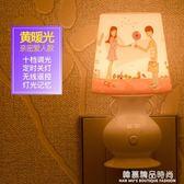 遙控LED小夜燈插電臥室節能床頭燈嬰兒喂奶迷你調光創意夜光夢幻