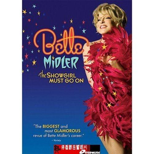 【停看聽音響唱片】【DVD】貝蒂米勒 - 舞孃不停歇