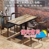 飯店快餐桌椅成人靠背現代簡約家用鐵藝北歐木牛角椅咖啡餐椅組合