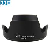 又敗家JJC副廠Nikon遮光罩HB-39遮光罩AFS Nikkor尼康16-85mm f/3.5-5.6G 18-300mm f3.5-6.3G相容Nikon原廠HB39太陽罩