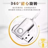 隨身碟128G/64G手機電腦兩用高速防水金屬車載【雲木雜貨】