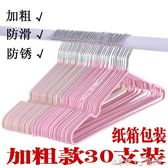 加粗版納米浸塑鋼絲防滑衣架塑料衣架【30個裝】 潔思米