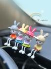 汽車擺件 創意汽車擺件卡通可愛情侶吊腳兔娃娃車內飾品車載車上小裝飾【快速出貨八折鉅惠】