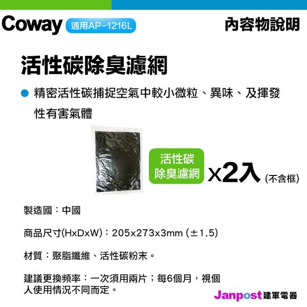 Coway 綠淨力直立式 AP-1216L 空氣清淨機 專用 活性碳除臭濾網 濾芯 不含框 一盒2片 建軍電器