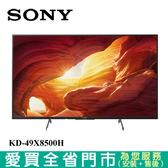 SONY 49型4K安卓聯網液晶電視KD-49X8500H含配送+安裝【愛買】
