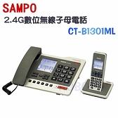 SAMPO 聲寶 CT-B1301 ML 2.4G長距離 數位無線子母電話 買就送餐具組