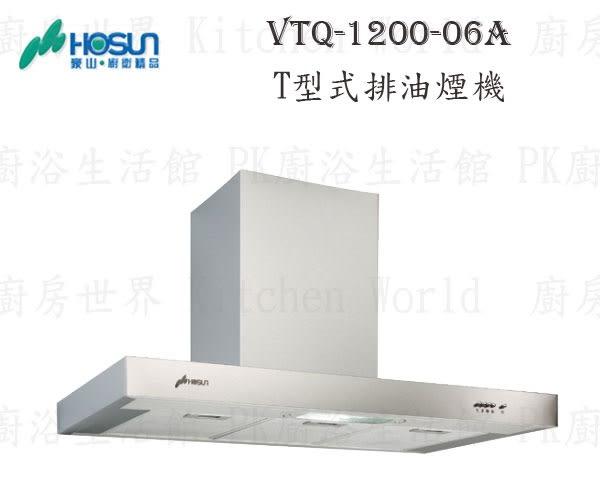 豪山 T型式排油煙機(120CM) VTQ-1200-06A